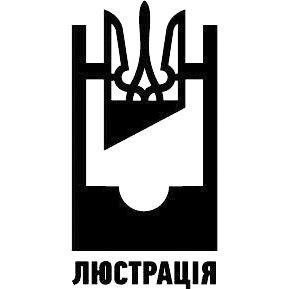 Люстраційний_комітет