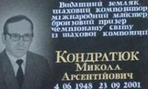 Kondratyuk