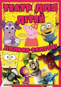 A4 poster Пепа JPG