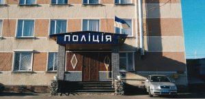 politsiya-radomyshl