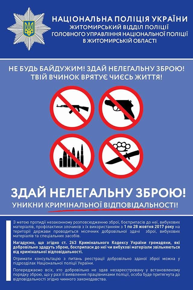 Картинки по запросу здай нелегальну зброю житомирська область
